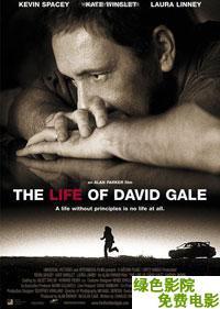 大衛·戈爾的一生