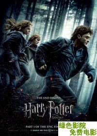 哈利·波特與死亡聖器(上)