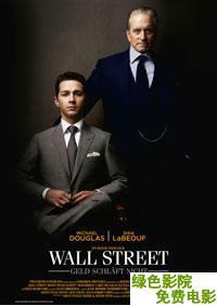華爾街2:金錢永不眠(故事片)