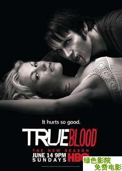 真愛如血第二季