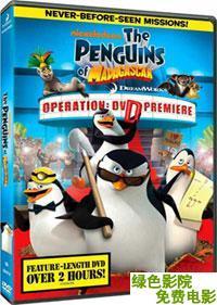 馬達加斯加企鵝:行動