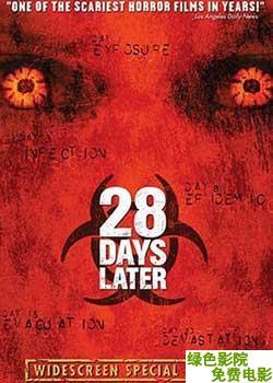 驚變28天(恐怖片)