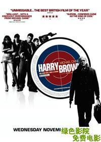 哈裏·布朗