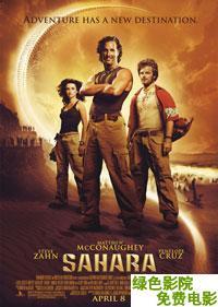 撒哈拉騎兵/沙漠奪寶
