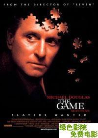 心理遊戲/致命遊戲