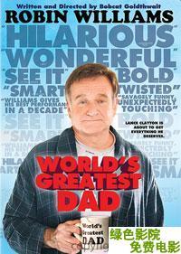 世界上最偉大的父親