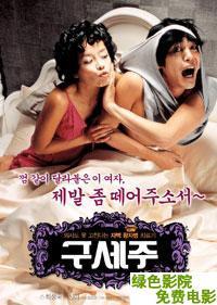 救世主2006(喜劇片)