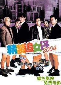 精裝追女仔2004