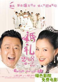 婚禮2008