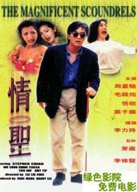 情聖1991(喜劇片)