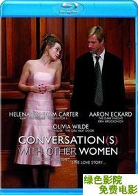 與女人們的對話