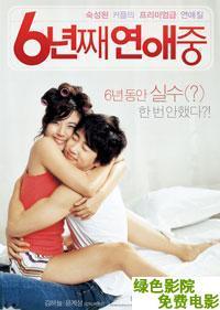 六年之癢韓國