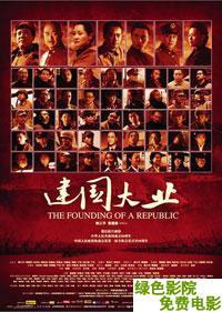 建國大業(戰爭片)