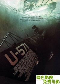 獵殺U-571
