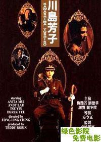 川島芳子(戰爭片)
