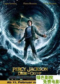 波西·傑克遜與神火之盜(科幻片)