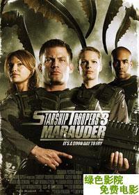 星河戰隊3:掠奪者