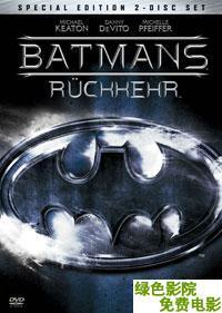 蝙蝠俠2:蝙蝠俠歸來