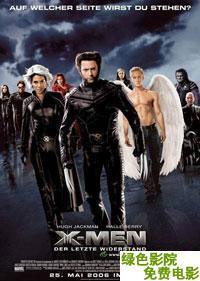 X戰警3:最後戰役