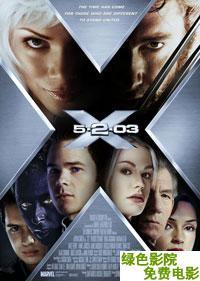 X戰警2(科幻片)