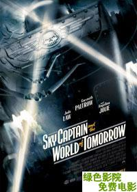 天空上尉與明日世界