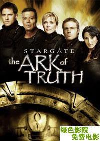 星際之門:真理之舟