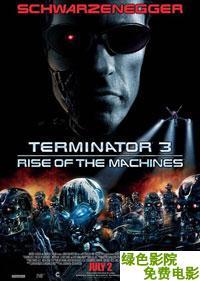 終結者3:機器的警覺