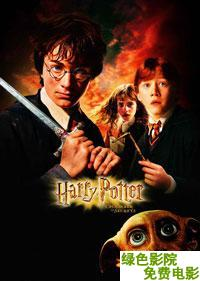 哈利·波特2:消失的密室