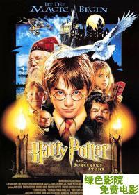 哈利·波特:魔法石
