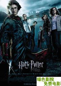 哈利·波特4:火焰杯