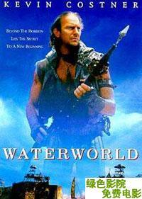 未來水世界