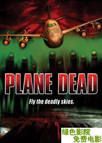 死亡航班/飛機上有僵屍