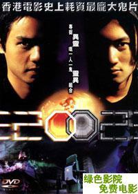 異靈靈異2002(恐怖片)