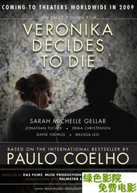 薇羅妮卡決定去死