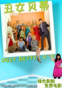 醜女貝蒂第三季