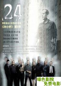 反恐24小時第五季 (歐美劇)