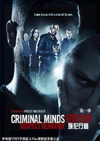 犯罪心理:嫌犯行為第一季
