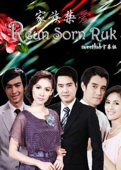 家族禁愛(東南亞)