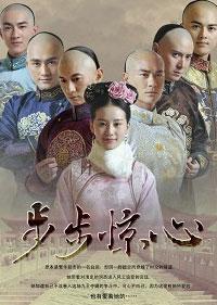 步步驚心(港台電視劇)