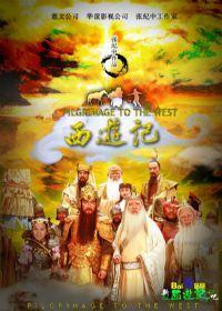 新西遊記2011(大陸劇)