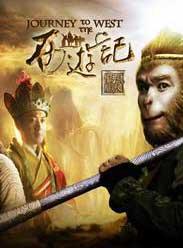 新西遊記2011(內地劇)