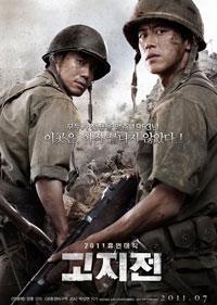 高地戰(戰爭片)