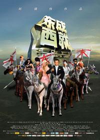 東成西就2011(喜劇片)