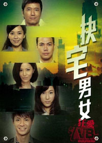 缺宅男女(港台電視劇)