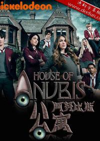 阿努比斯公寓第二季(美國電視劇)