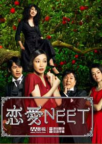 戀愛NEET(日韓電視劇)