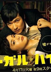 Legal high(日韓電視劇)