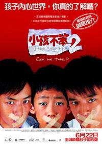 小孩不笨2(喜劇片)