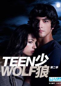 少年狼人第二季