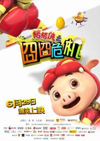 豬豬俠之囧囧危機